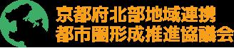 京都府北部連携都市圏形成推進協議会