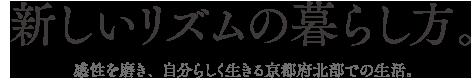 新しいリズムの暮らし方。感性を磨き、自分らしく生きる京都府北部での生活。