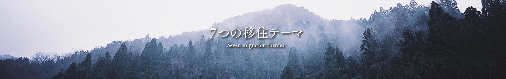 7つの移住テーマ
