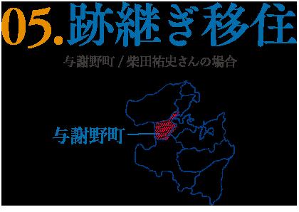 05.跡継ぎ移住 与謝野町/柴田祐史さんの場合