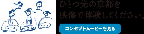 コンセプトムービーを見る。ひとつ先の京都を映像で体験してください。