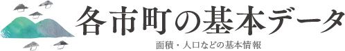 京都府北部の基本データ